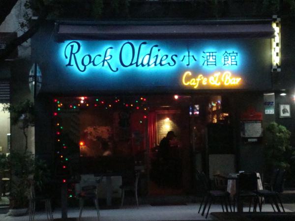 仁愛路上的小酒館