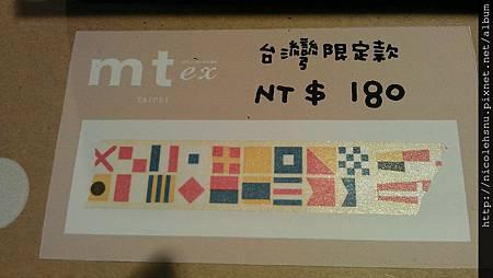 台灣限定版-國際信號旗