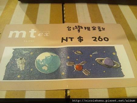 台灣限定-太空款
