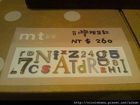 台灣限定-3D字母款