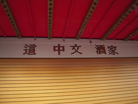 20090603_16.jpg
