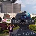 恐龍展@台北中正紀念堂