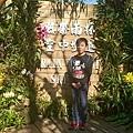 新竹綠世界