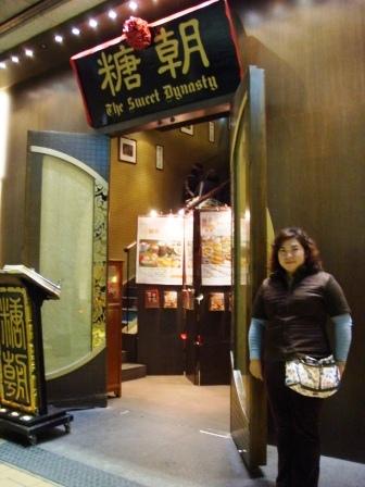 糖朝店門口