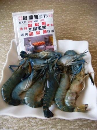 2008-09-21 胡椒蝦材料