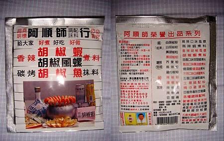 胡椒蝦料理包