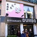 酒足飯飽的三個人@小飛象葡國餐廳