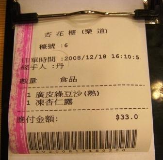 order@杏花樓