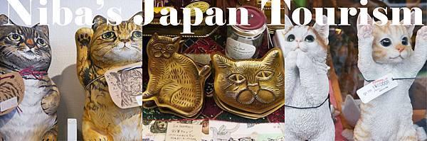 【日本旅遊-貓雜貨】2019.07.14-15.jpg