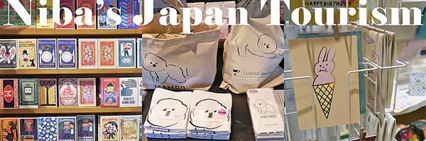 【日本旅遊-文具】2019.07.11-15.jpg