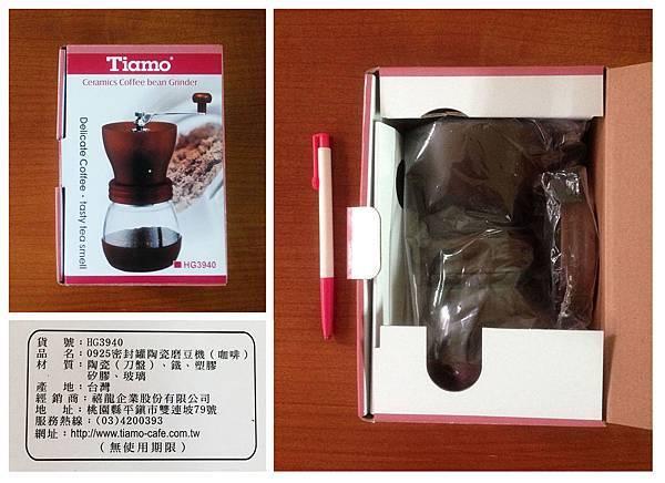 Tiamo 密封罐陶瓷磨豆機.jpg