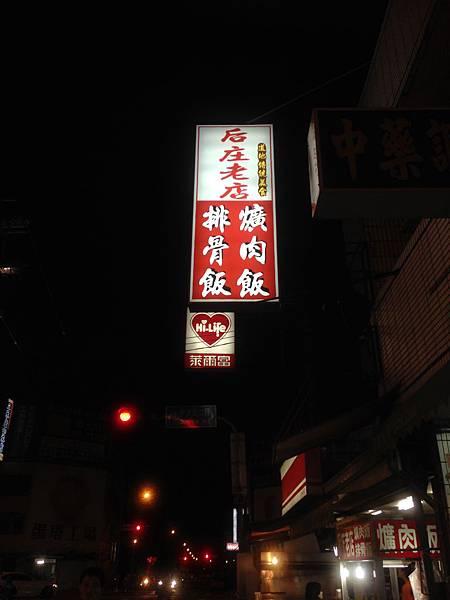 臺中大雅路后庄老店控肉飯 (2).JPG