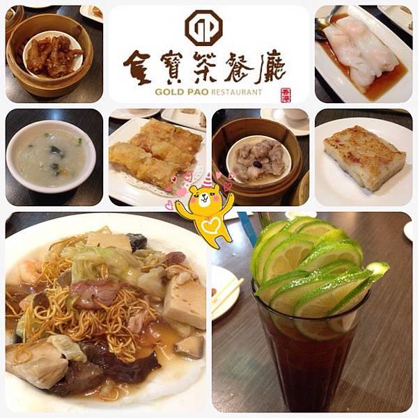 台中香港式料理金寶茶餐廳