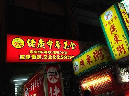 台中中華路廣東粥推薦_廣佬中華美食 (1).JPG