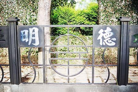苗栗頭屋景點推薦_明德水庫日新島 (7).jpg