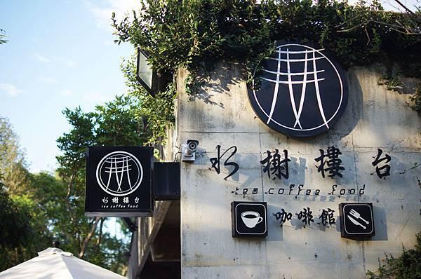 苗栗頭屋景點推薦_明德水庫日新島 (12).jpg