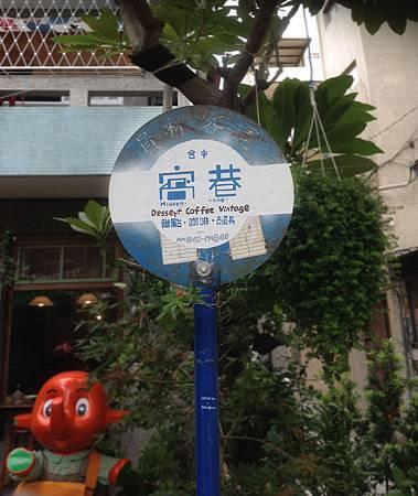 台中窩巷咖啡 (2).JPG