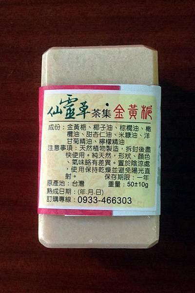 手工皂推薦 (7).JPG