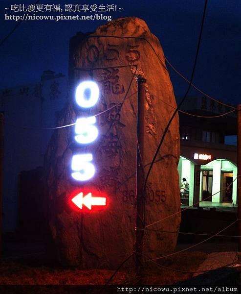 [花東之旅] Day 1: 鹽寮055海鮮餐廳
