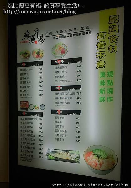 瘋漁片場平價日式料理