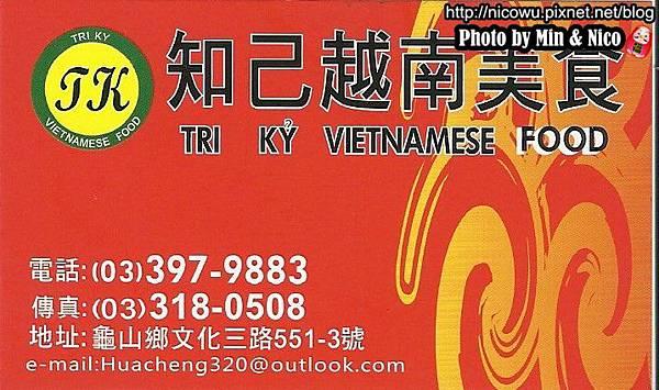 知己越南美食