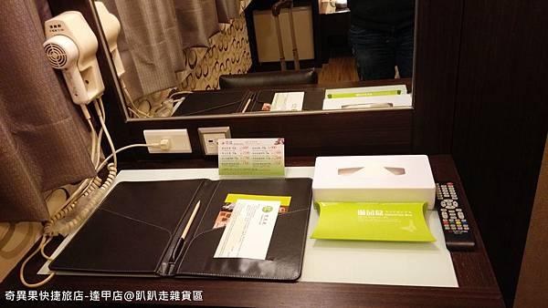 台中奇異果快捷旅店-逢甲店