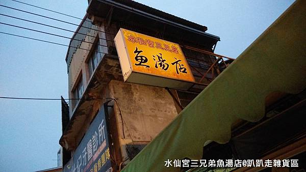 水仙宮三兄弟魚湯店