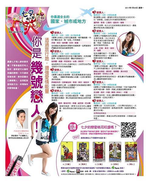 20110725爽報-定稿[1].jpg
