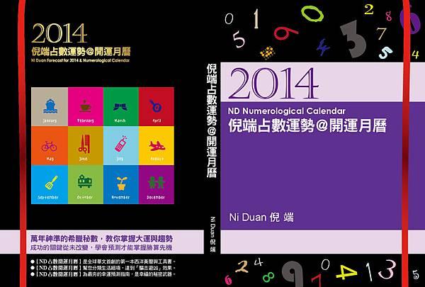 2014 ND占數開運曆-封面底