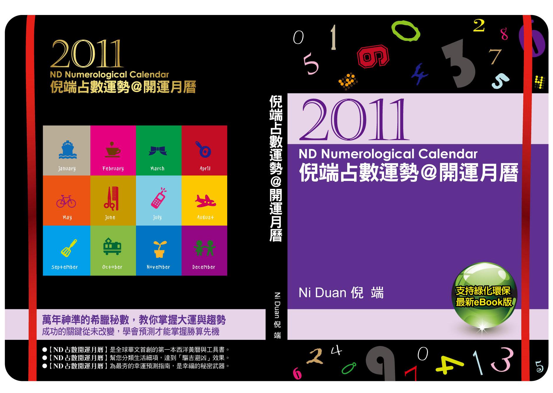2011占數運勢封面991112.jpg