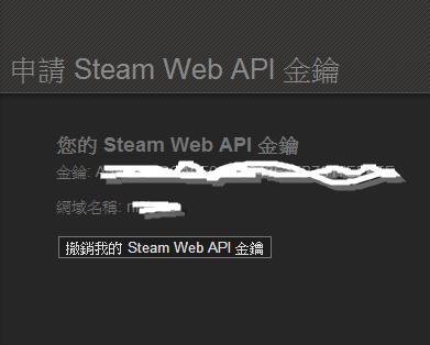 Steam 社群    Steam Web API 金鑰