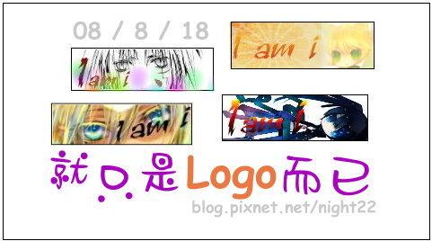 08 / 8 / 18   就只是Logo而已