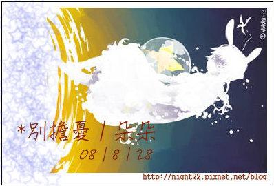08 / 8 / 28  別擔憂