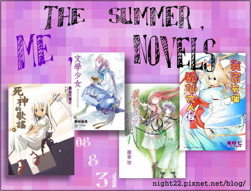 08 / 8 / 31  THE SUMMER , ME , NOVELS