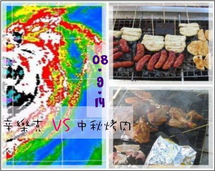 08 / 9 / 14  辛樂克 VS 中秋烤肉