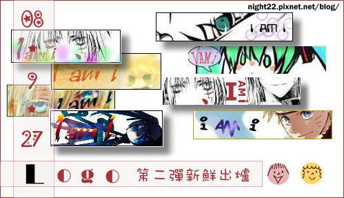 08 / 9 / 27 Logo第二彈新鮮出爐