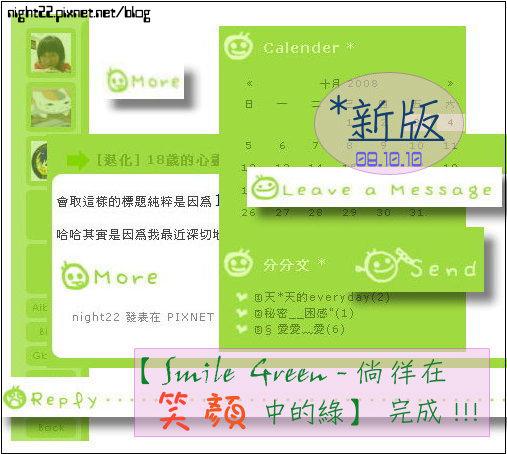 08 / 10 /10 新版【 Smile Green - 徜徉在笑顏中的綠 】完成 !!!