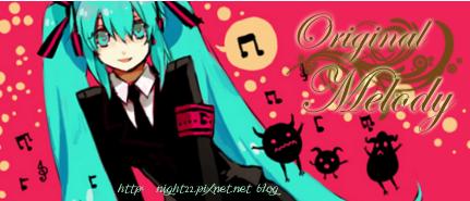 09 / 2 / 8 改版Ver.1 初.旋律.png