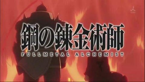 鋼之鍊金術師-FULLMETAL ALCHEMIST-01[(002275)22-39-07].JPG