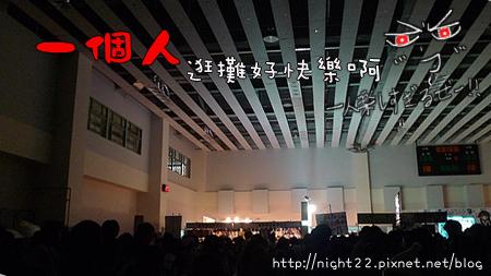 09 / 4 / 26 一個人逛攤好快樂啊 !!!