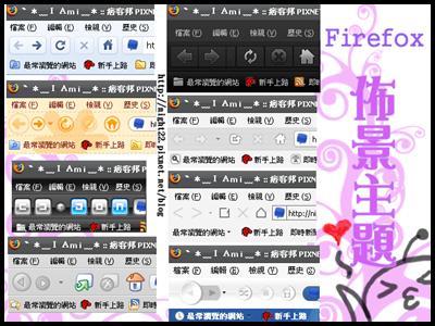09 / 6 / 23 Firefox佈景主題