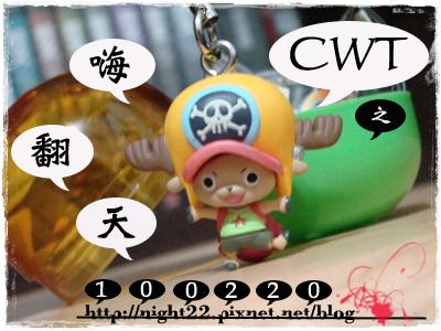 10 / 2 / 20 CWT之嗨翻天