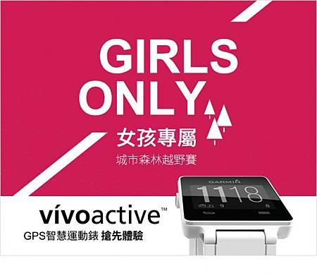 vivoactive_gril_banner_680_1-680x595
