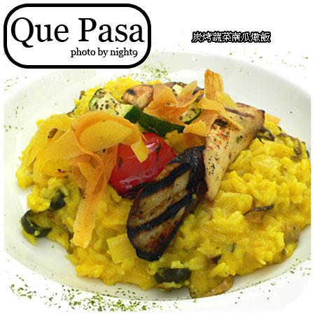 Que Pasa 燉飯