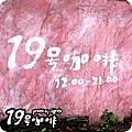 19號咖啡~門口漆牆
