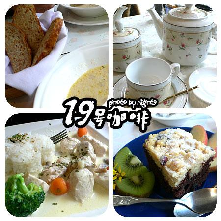 19號咖啡~食物&茶
