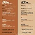 China White dinner menu