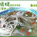 田媽媽 - 養生菇湯