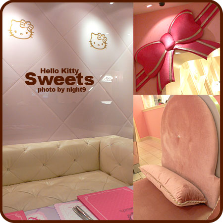 Hello Kitty Sweets 一樓沙發區