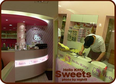 Hello Kitty Sweets 飲料吧台&蛋糕廚房